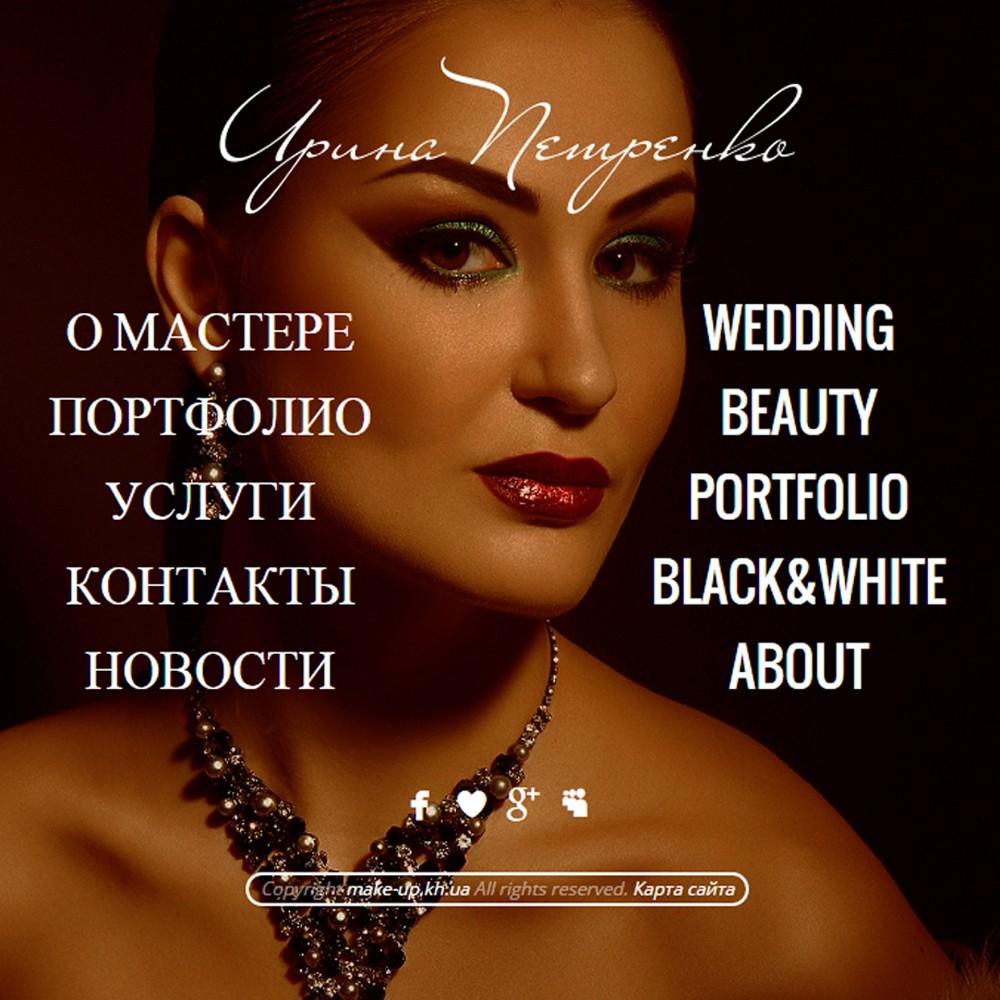 Разработка сайта профессионального стилиста-визажиста Ирины Петренко