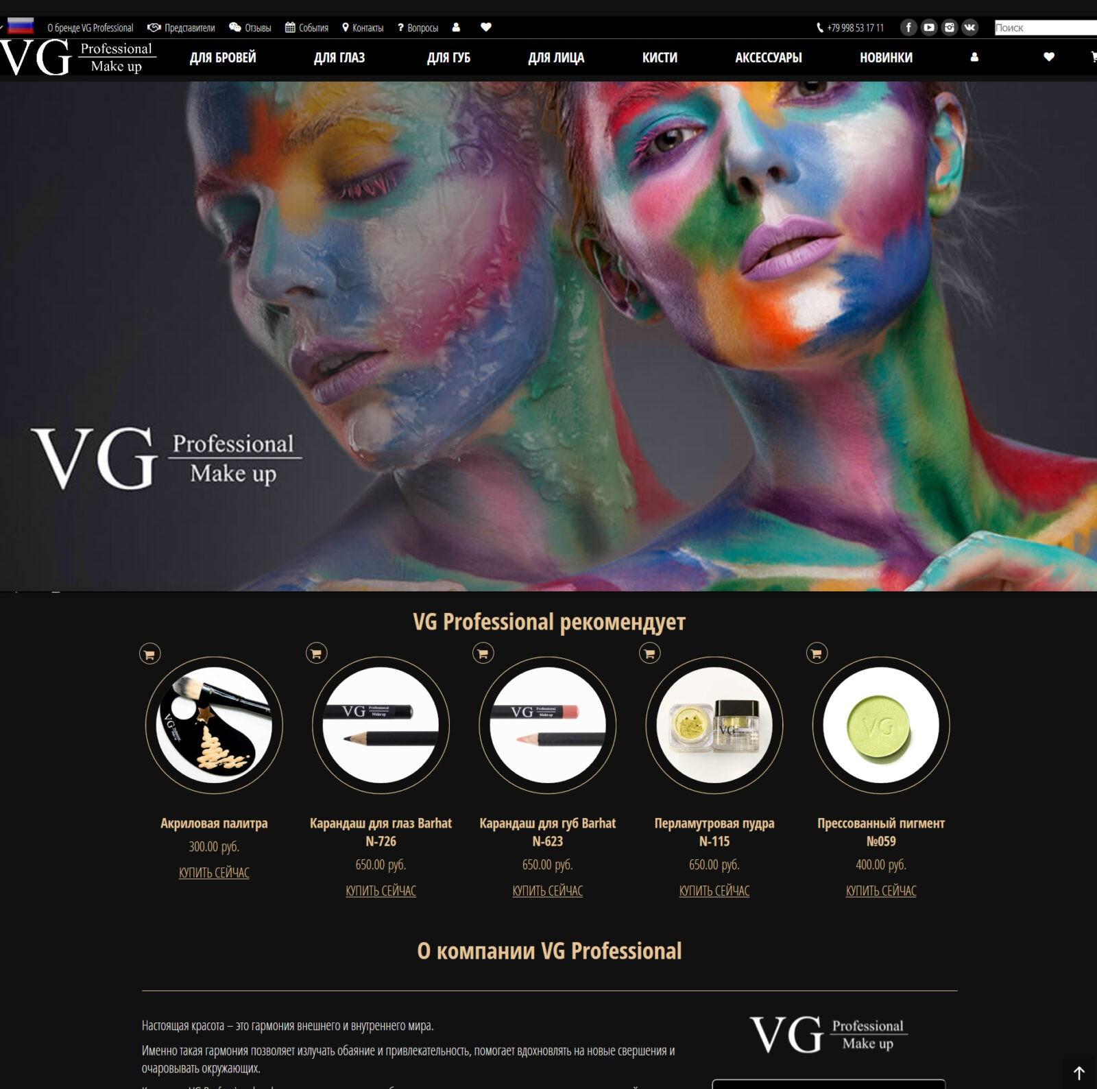 Доработка интернет-магазина VG professional
